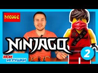 Обзор лего Ninjago Decool 0071-0076, обзор китайских минифигурок лего ниндзя #2 [Мои Игрушки]
