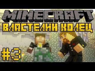 Minecraft Властелин Колец 2 #3 - Поселение хоббитов