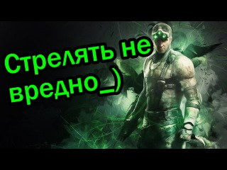 Играем в Splinter Cell : Blacklist (Черный список) - Фишеру пора на пенсию