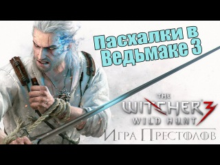 Пасхалки в The Witcher 3: Wild Hunt - Игра Престолов [Тирион Ланнистер]