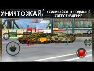 Iron Forse: клон World of Tanks или ЛООООЛ!!! (ios)