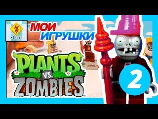 Обзор лего Plants vs Zombies SL Toys, обзор китайских минифигурок plants vs zombies #2 [Мои Игрушки]
