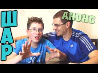 Анонс - Как сделать шар своими руками - Отец и Сын