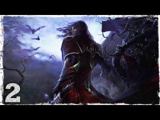 Castlevania Lords of Shadow. Серия 2 - Хранитель озера Забвения.
