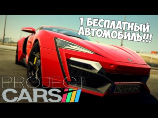 Project Cars - W Motors Lykan HyperSport - Бесплатная машина №1