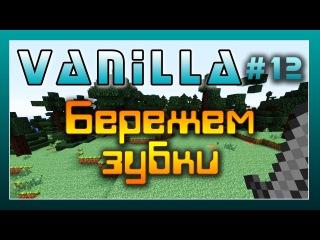 Майнкрафт - Vanilla - #12 - Бережем зубки