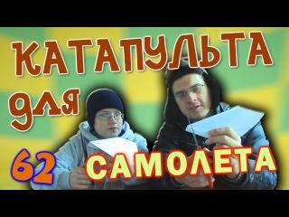 Как сделать катапульту для самолета своими руками - Отец и Сын №62