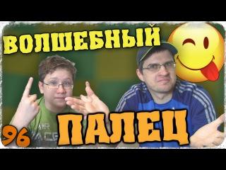 Как сделать веселый фокус - трюк! Волшебный палец - Отец и Сын №96