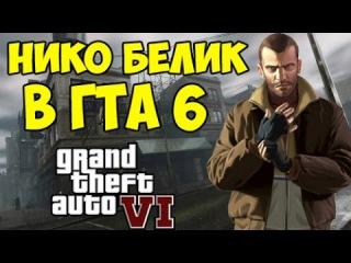 GTA 6 - Grand Theft Auto VI: Нико Белик В Игре [НИКО БЕЛИК В ГТА 6]