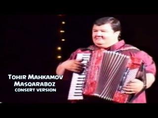 Tohir Mahkamov - Masqaraboz   Тохир Махкамов - Маскарабоз