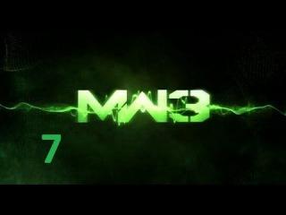 Прохождение Call of Duty : Modern Warfare 3 - Часть 7 : Важная персона