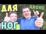 Анонс - Как сделать защиту для ног своими руками - Отец и Сын