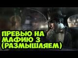 Превью на Mafia 3 (Мафия 3) - Первые слухи о игре [Размышляем]