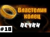 Minecraft - Властелин колец - #10 - Печки