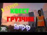 Samp-rp 1 | Серия-1 | Квест:Гость | Задание:1 | Работа Грузчик | Таскаю мешки