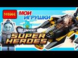 Обзор лего Decool 7102 Бэтмен против Фриза, Супергерои, обзор lego super heroes DC [Мои Игрушки]