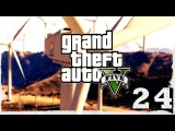 Grand Theft Auto V. Серия 24 - Эпичное похищение.