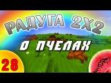 Minecraft - 28 - А - Радуга 2x2 - О пчелах