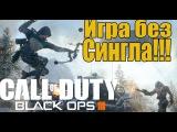 CoD: Black Ops 3 Будет без одиночной компании  (PS3, Xbox 360)