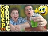 Как сделать легкий фокус с пластиковыми стаканчиками! Секрет простого фокуса - Отец и Сын №111