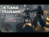 Assassin's Creed : Victory - Системные требования (Аналитика)