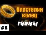 Minecraft - Властелин колец - #8 - Гномы