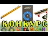 Конкурс с каналом Алексей Столяров - MP3 плеер, Мини Скейт, Стилус - Отец и Сын