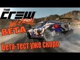 The Crew: Wild Run BETA - Бета нового ДЛС [Середина октября]
