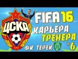 FIFA 16 Карьера за ЦСКА - #6 - Тяжелая игра (ФК Терек)