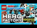 Обзор лего Hero Factory Замораживающий робот Стормера, лего Фабрика Героев 44017 [Мои Игрушки]