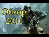 Обзор на Crysis 2 (Перезалив 2010 года) - Самый первый обзор