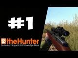 Угараем в TheHunter - Часть 1 : Знакомимся с игрой