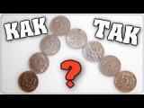 Как сделать простой фокус с монетами для детей! Легкий фокус для начинающих - Отец и Сын