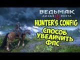 The Witcher 3: Hunters Config - Настройка ФПС в игре [Как увеличить ФПС?]