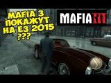 MAFIA 3 покажут на Е3 2015 - Слух или правда? [2K готовят громкий анонс]