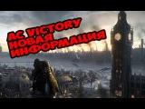 Assassin's Creed : Victory - Новая информация [Куча нововведений]