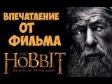 Хоббит : Битва пяти воинств - Впечатления от фильма