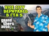 GTA V: Vice City MOD - Вай Сити вернулся в ГТА 5 [Vice City Converted to GTA V]