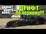 GTA 5 - ДРИФТ по черному [ДРИФТИНГ в ГТА 5] - С комментариями