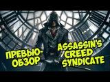 Обзор Assassin's Creed : Syndicate - Новый ассасин в Лондоне [PC, PS4, Xbox One]