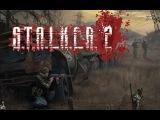 S.T.A.L.K.E.R. 2 - Письмо с техподдержки [GSC Game World]