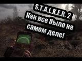 Обзор на Сталкер 2 - Как было на самом деле