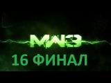 Прохождение Call of Duty : Modern Warfare 3 - Часть 16 : Прах к праху [ФИНАЛ]