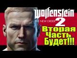 Wolfenstein: The New Order 2 [Продолжение уже скоро] - Разработка игры