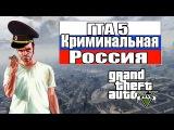 ГТА 5: Криминальная РОССИЯ [Мечтаем и размышляем] - МОД