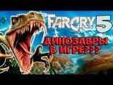 Far Cry 5 - ДИНОЗАВРЫ в игре [Безумие так безумие]