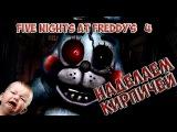 Five Nights At Freddys 4 прохождение - прохождение 1-ой ночи!- 5 ночей у Фредди
