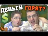 Как сделать веселый опыт - трюк с деньгами! Как выиграть деньги - Отец и Сын №102