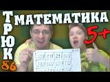 Веселая математика для детей и взрослых. Как получить пятерку! - Отец и Сын №86