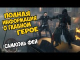 Assassin's Creed : Victory - Главный герой [Полная информация]